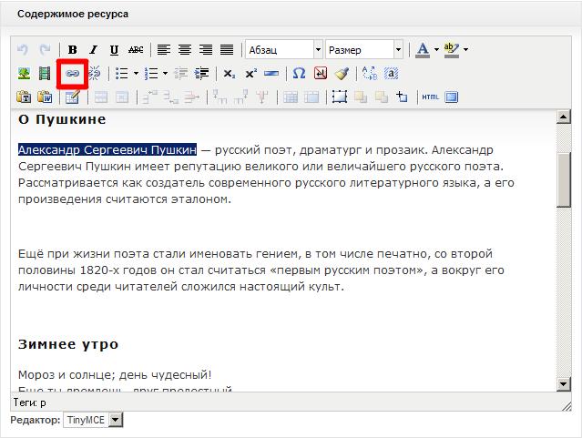 Как сделать ссылку на определенную часть страницы - инструкция 24