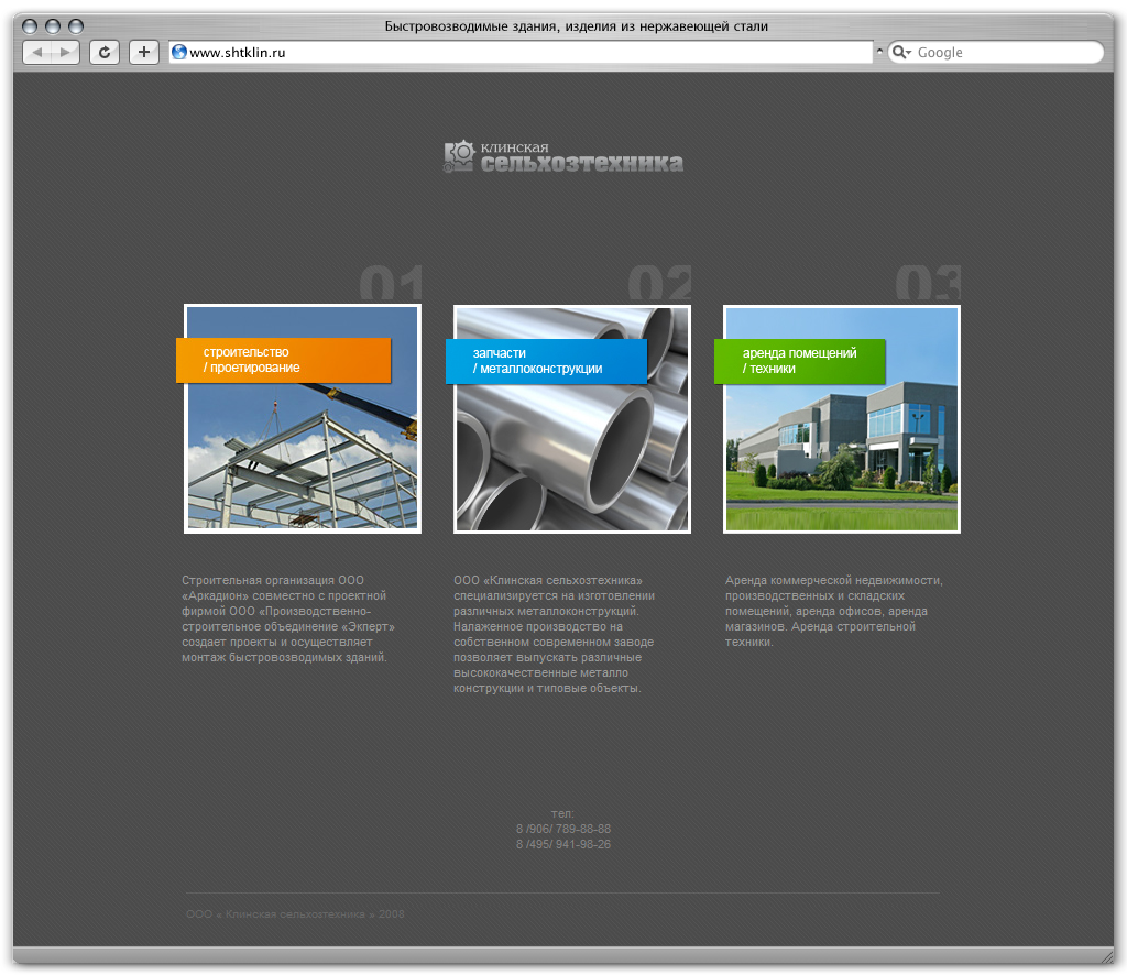 Раскрутка сайта в Клинцы продвижение сайтов мебельной компании